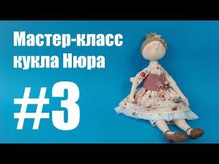 Часть 3. Мастер-класс по созданию куклы Нюра рукодельница