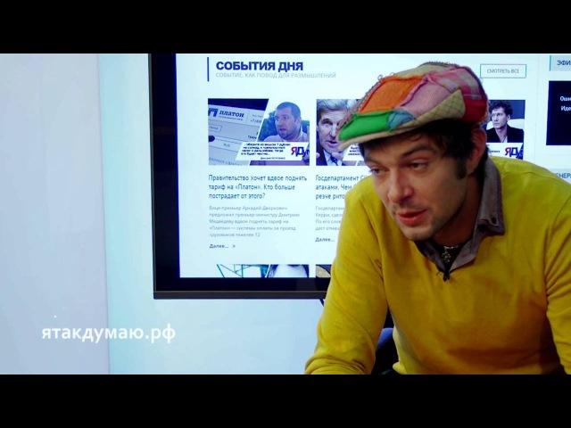 Павел Баршак об опасностях прогресса ЯтакДУМАЮ