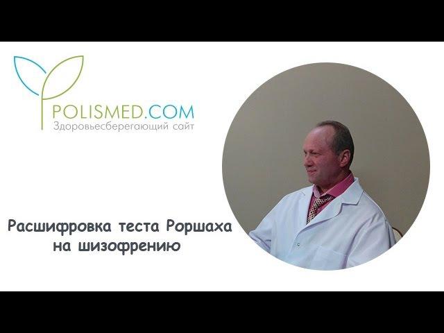 Расшифровка теста Роршаха на шизофрению