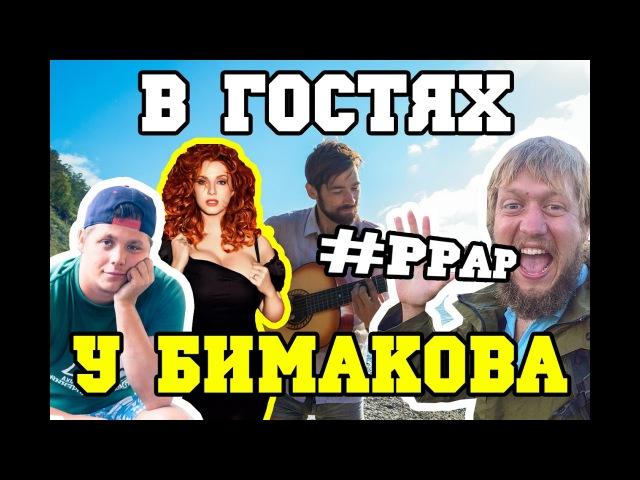 В гостях у Бимакова 2 Андрей Исаев PPAP Конкурс от Время приключений