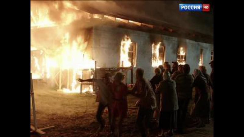 Деревенский роман. Серия №11