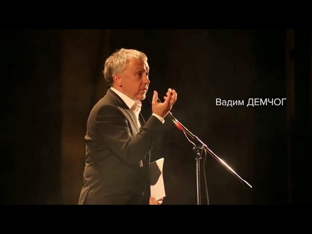 Закрой Глаза и Смотри Вадим Демчог Арлекиниада