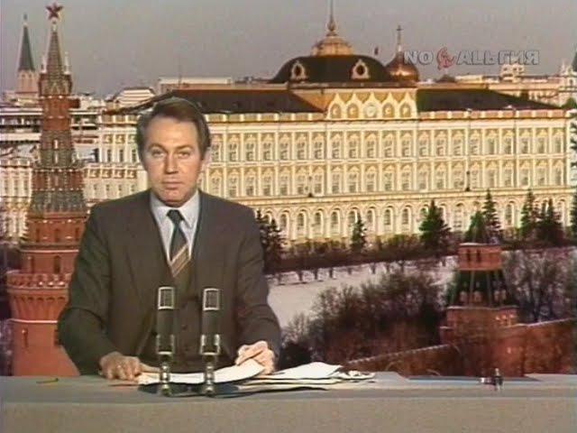 Время ЦТ СССР 27 02 1986