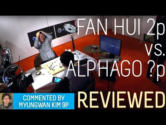 Myungwan Kim 9p reviews Fan Hui 2p vs AlphaGo ??P