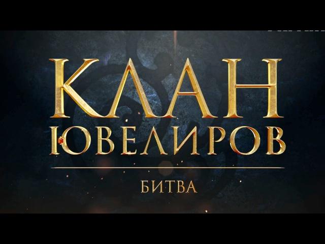 Клан Ювелиров Битва 74 серия