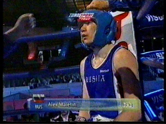 Александр Малетин Селим Палиани 60 кг п ф Чемпионат Европы по боксу 2000 г Тампере