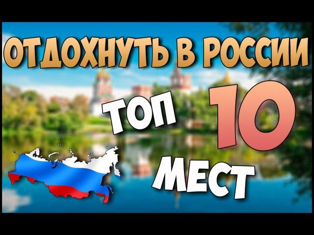 картинка с надписью отдыхаем в россии антоху