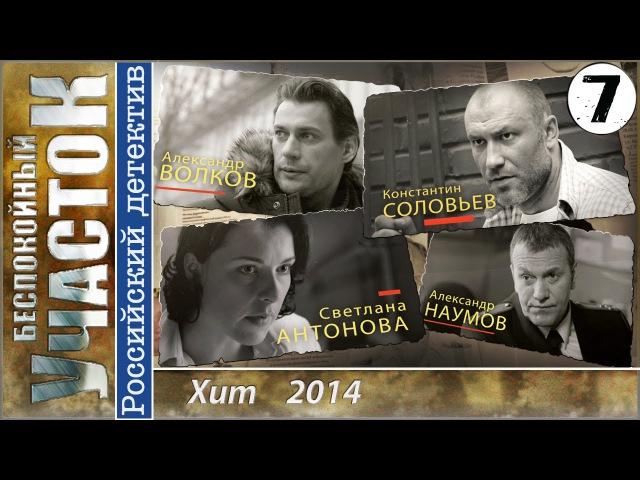 Беспокойный Участок 7 серия Детектив мелодрама HD