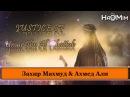 Справедливость Умара ибн аль-Хаттаба Захир Махмуд Ахмед Али HaMim Media