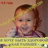 Коновалова Лиза, 6 лет! Идет лечение.