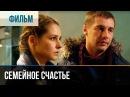 ▶️ Семейное счастье - Мелодрама | Фильмы и сериалы - Русские мелодрамы
