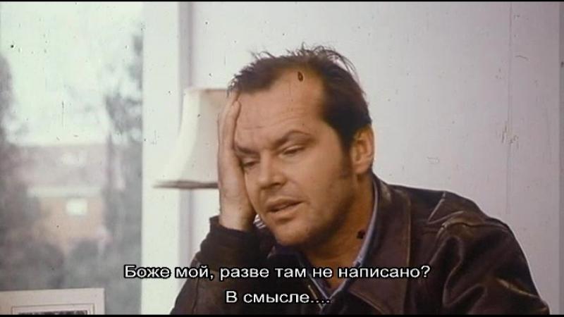 3.1. - МакМерфи и Доктор Слайви