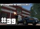 Прохождение GTA III Миссия 39 Освобождение Канбу