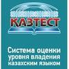 КазТест - система оценки уровня владения казахск