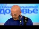 Александр Розенбаум - Упереться, не сломаться