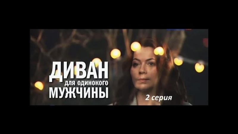 Мелодрамы Русские 2015 Новинки Диван Для Одинокого Мужчины 2 серия фильмы 2015 полные версии