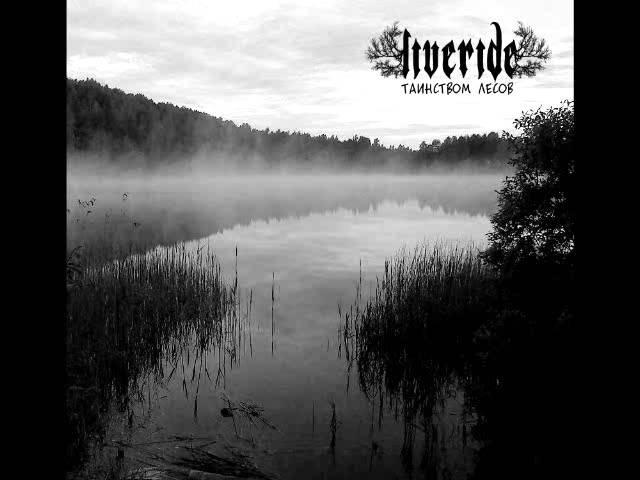 Liveride - Таинством лесов (Full EP)