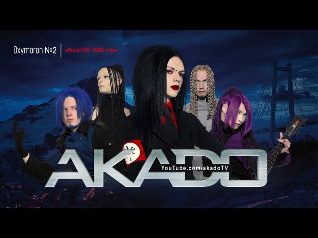 AKADO Oxymoron №2 Official Remastered Video 2008 ПЕРЕЗАЛИВ