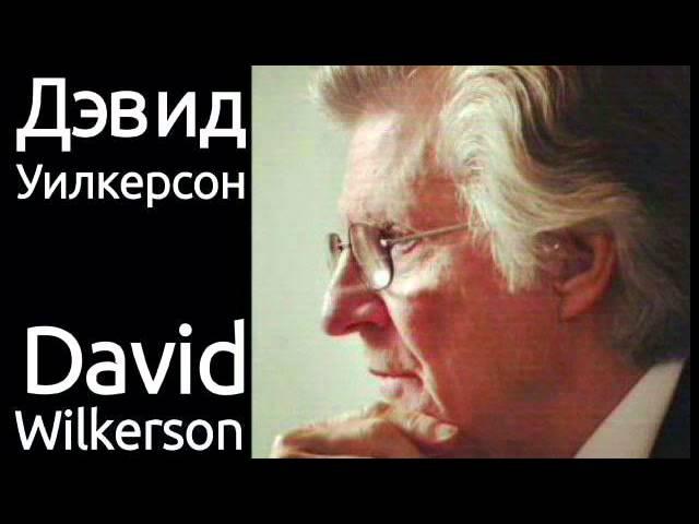 Доверять Богу в трудностях.Дэвид Вилкерсон