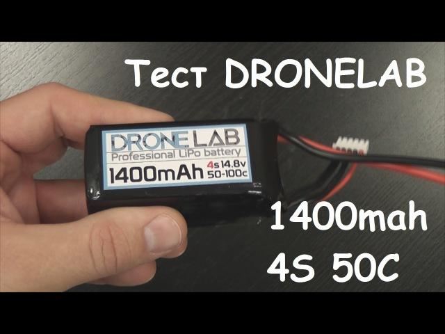 Test DroneLab 1400mah 4S 50C