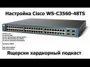 Настройка коммутатора Сisco WS-C3560-48TS