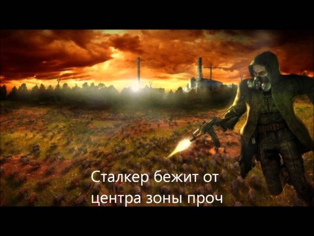 Сталкер-Гимн-всех-сталкеров
