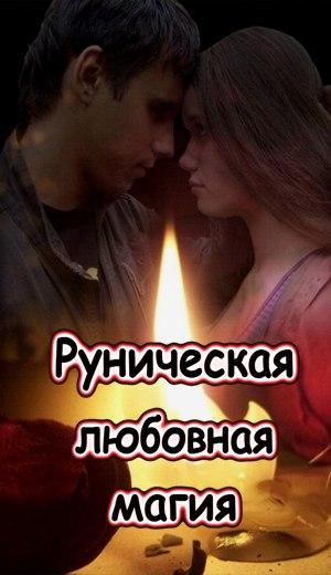 Афиша Ростов-на-Дону Руническая любовная магия [практический курс].