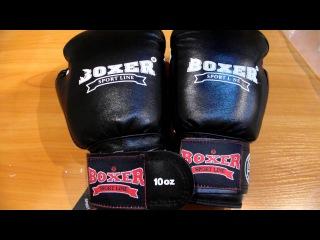 Обзор боксерских кожаных перчаток BOXER 10 oz