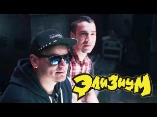 Дмитрий Кузнецов и Егор Баранов (Элизиум) интервью в Кирове