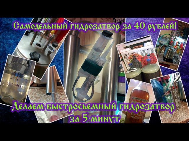 Быстросьемный гидрозатвор за 40 рублей своими руками