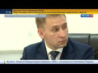 Путин призвал строителей Восточного не скатываться в аврал и штурмовщину