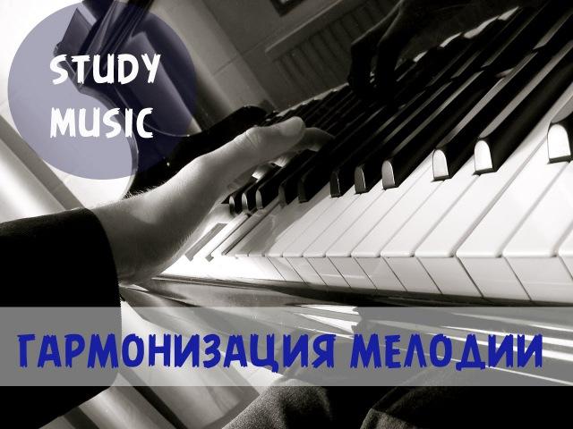 [Гармонизация мелодии] - 03 Трезвучие III ступени