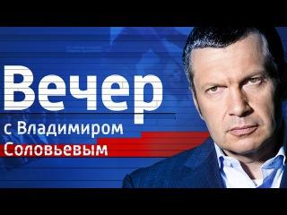 Воскресный вечер с Владимиром Соловьевым от .Полный эфир.Смотреть последний выпуск сегодня