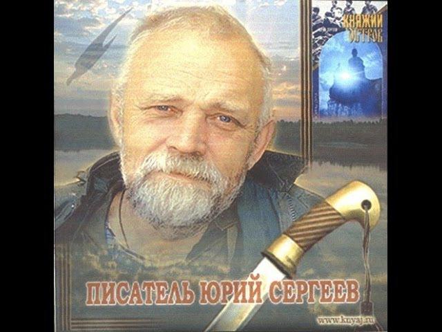Казачий спас Юрий Сергеев