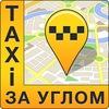Такси за углом