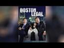 Юристы Бостона (2004