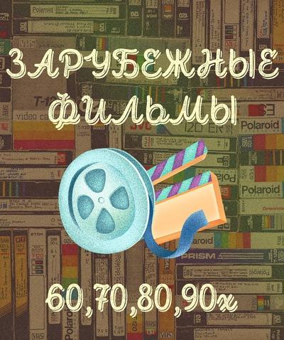 зарубежные фильмы 60708090х онлайн вконтакте