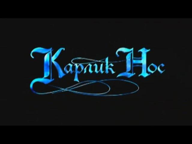 Карлик Нос мультфильм