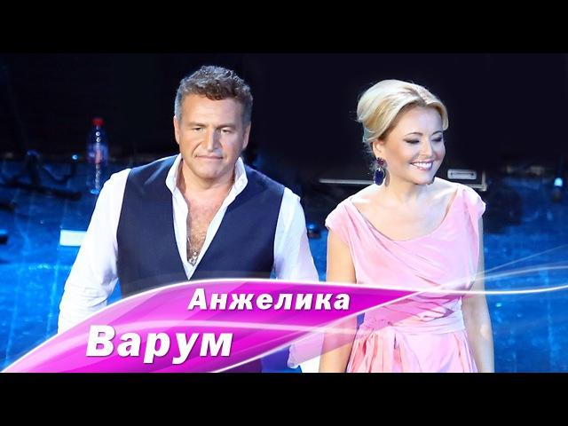 Анжелика Варум и Леонид Агутин Как не думать о тебе Юбилейный концерт в Крокус Сити Холле 2014