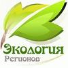 Сетевое издание «Экология Регионов»