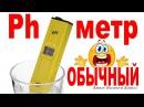 Электронный Ph метр портативный ☕💦 растворы, калибровка, тест, замеры