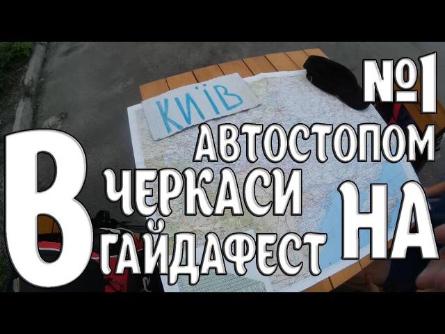 АВТОСТОПОМ в Черкаси на ГайдаФест № 1