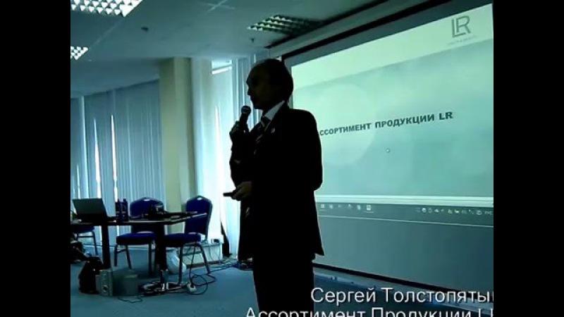 Бизнес День LR 17 04 2016 Краснодар Сергей Толстопятый