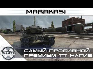 Самый пробивной премиум тт нагибает World of Tanks