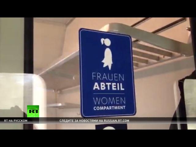 В немецких поездах появились отдельные вагоны для женщин