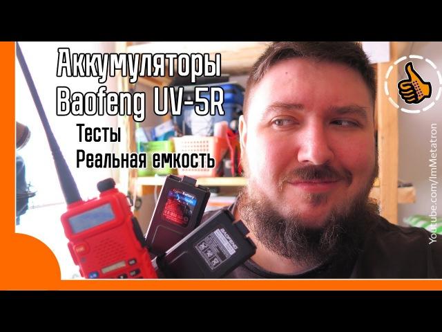 Расширенные аккумуляторы для Baofeng UV5R - Тесты реальной емкости