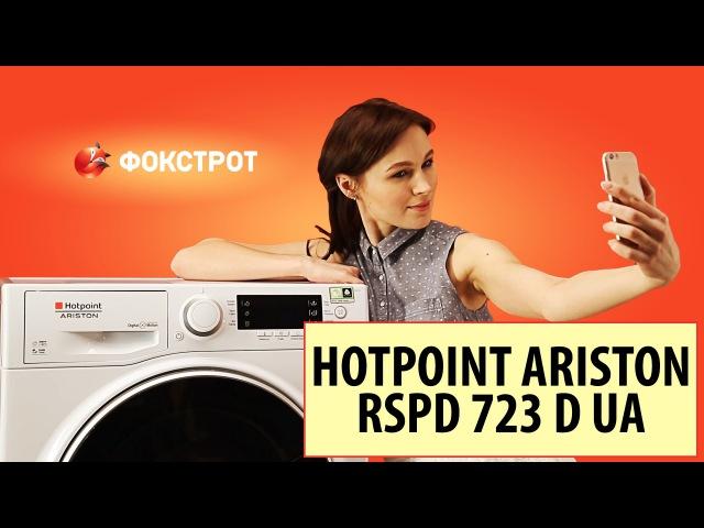 Обзор стиральной машины HOTPOINT ARISTON RSPD 723 D UA