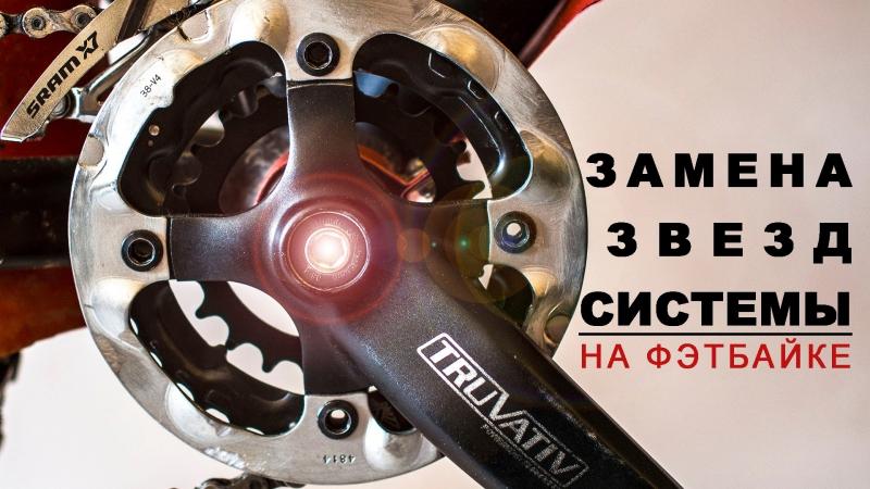 Тюнинг велосипеда замена передних звезд на фэтбайке Replacing chainrings on fatbike