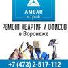 Ambar СТРОЙ | Ремонт квартир и офисов в Воронеже