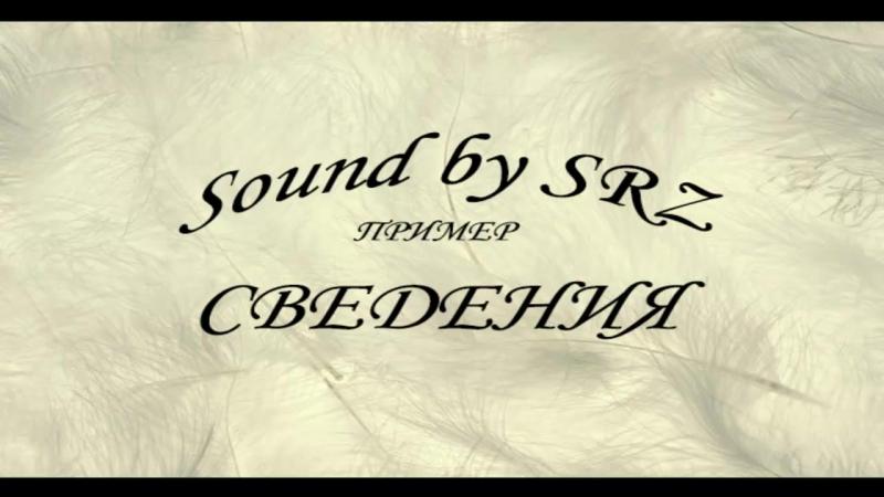 Sound by SRZ Пример сведения при уч White Star Inc ZULES